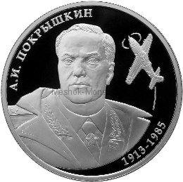 2 рубля 2013 г. А.И. Покрышкин