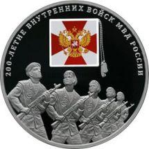 3 рубля 2011 г. 200-летие Внутренних войск МВД России