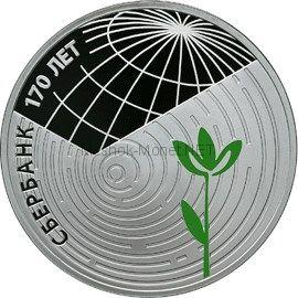 3 рубля 2011 г. Сбербанк 170 лет