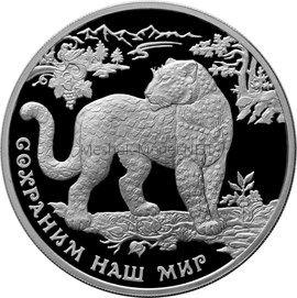 3 рубля 2011 г. Переднеазиатский леопард