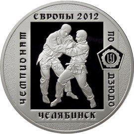 3 рубля 2012 г. Чемпионат Европы по дзюдо, г. Челябинск