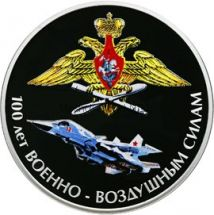 3 рубля 2012 г. 100 лет Военно-воздушным силам