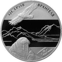3 рубля 2012 г. Остров Врангеля