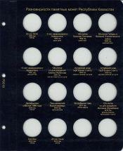 Лист для разновидностей памятных монет Республики Казахстан