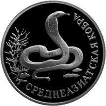 1 рубль 1994 г. Среднеазиатская кобра