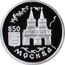 1 рубль 1997 г. Воскресенские ворота