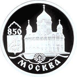 1 рубль 1997 г. Храм Христа Спасителя