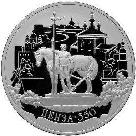 3 рубля 2013 г. 350-летие основания города Пензы