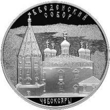 3 рубля 2013 г. Введенский собор, г. Чебоксары, Чувашская Республика