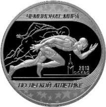 3 рубля 2013 г. Чемпионат мира по легкой атлетике в Москве