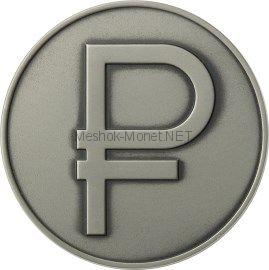 3 рубля 2014 г. Графический символ рубля (АЦ)