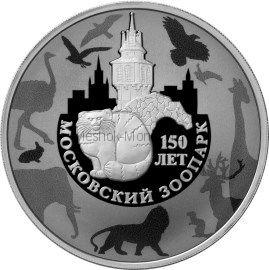 3 рубля 2014 г. 150-летие Московского зоопарка