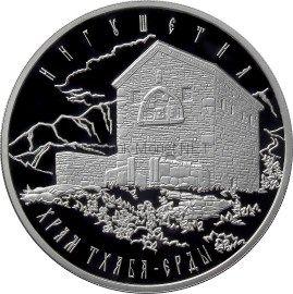 3 рубля 2014 г. Храм Тхаба-Ерды, Республика Ингушетия