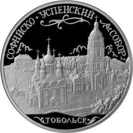 3 рубля 2015 г. Софийский собор, г. Тобольск Тюменской обл.