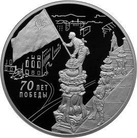 3 рубля 2015 г. 70-летие Победы советского народа в Великой Отечественной войне 1941-1945 гг.