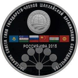 3 рубля 2015 г. Заседание Совета глав государств – членов Шанхайской организации сотрудничества в г. Уфе