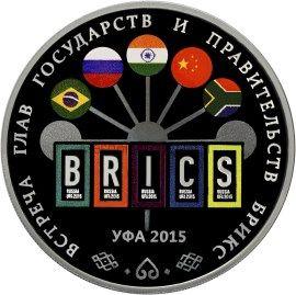 3 рубля 2015 г. Встреча глав государств и правительств БРИКС в г. Уфе