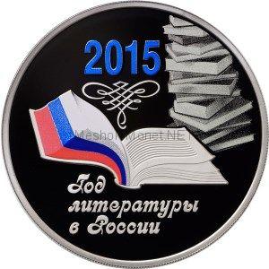 3 рубля 2015 г. Год литературы в России