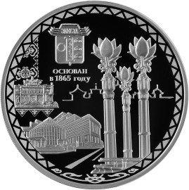 3 рубля 2015 г. 150-летие основания г. Элисты