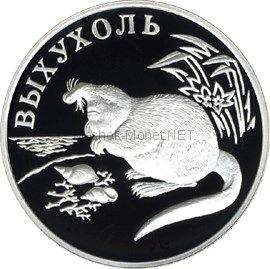 1 рубль 2000 г. Выхухоль