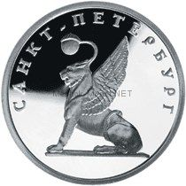 1 рубль 2003 г. Грифон на Банковском мостике