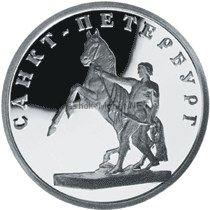 """1 рубль 2003 г. Скульптурная группа """"Укрощение коня"""""""