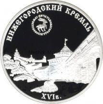 3 рубля 2000 г. Нижегородский кремль