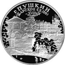 3 рубля 2000 г. Город Пушкин (Царское Село) XYIII в.