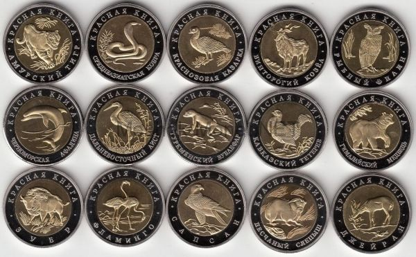 Копия набора монет Красная книга 1991-1994 гг.