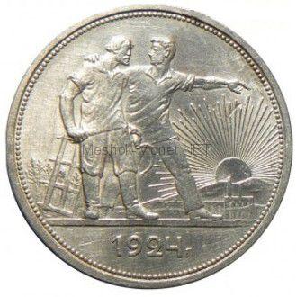 Копия монеты СССР, 1 рубля 1924 года ПЛ
