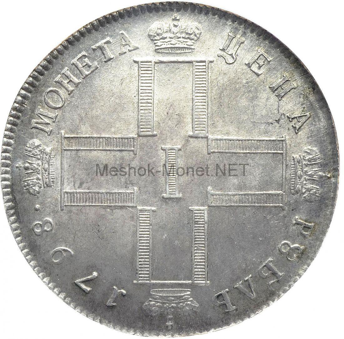 Копия монеты Павловский рубль 1798 года СМ-МБ