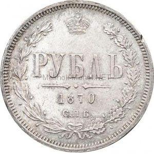 Копия монеты 1 РУБЛЬ 1870 ГОДА СПБ-НІ