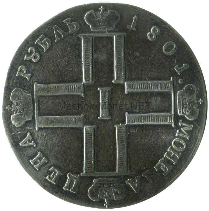 Копия монеты 1 рубль 1801 г. СМ ФЦ. Павел I