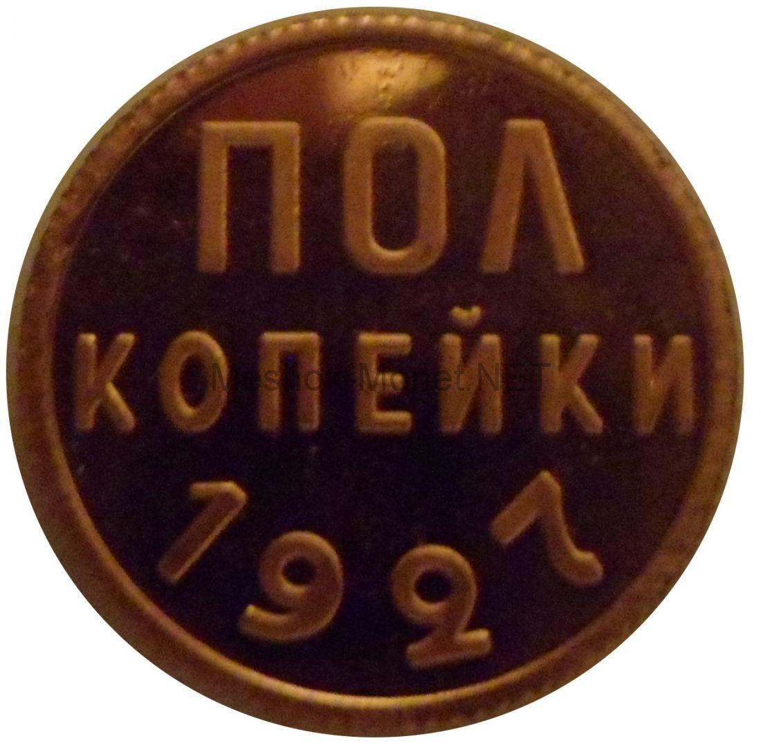 Копия монеты полкопейки 1927 года