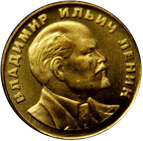 Копия монеты 1 рубль 1953 года. Пробный Владимир Ильич Ленин. бронза