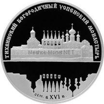 25 рублей 2006 г. Тихвинский Богородичный Успенский монастырь
