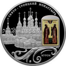 25 рублей 2011 г. Свято-Троицкий монастырь, г. Муром Владимирской обл.