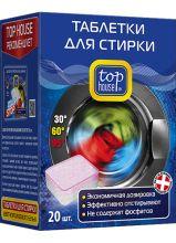TOP HOUSE таблетки для стирки, 20 шт. х 25 г.
