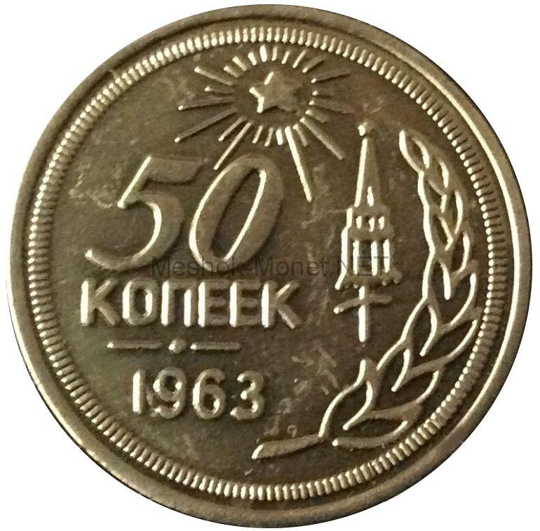 Копия монеты 50 копеек 1963 года