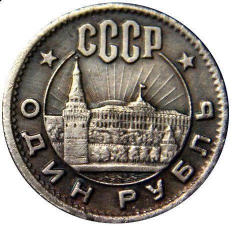 Копия монеты один рубль 1962 года Кремль