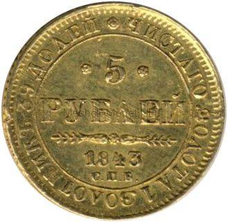 Копия монеты 5 рублей 1843 года СПБ-АЧ