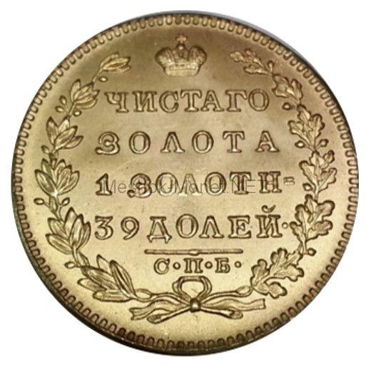 Копия монеты 5 рублей 1827 года СПБ-ПД
