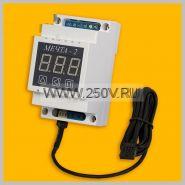 Терморегулятор для инкубатора Мечта-2