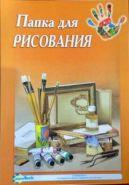 """Папка для черчения """"Гознак"""", 10 листов, формат А4 (01369)"""