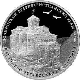 3 рубля 2016 г. Шоанинский древнехристианский храм, Карачаево-Черкесская Республика