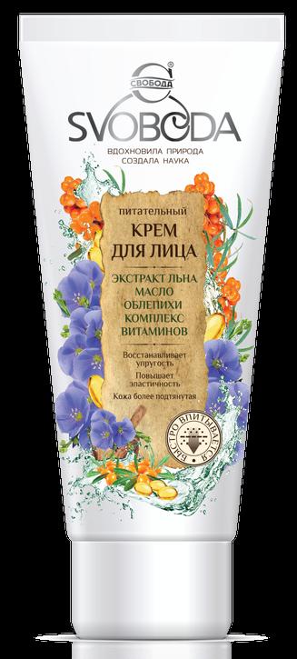 """Крем для лица """"SVOBODA"""" питательный с экстрактом льна, маслом облепихи и комплексом витаминов, 80мг"""