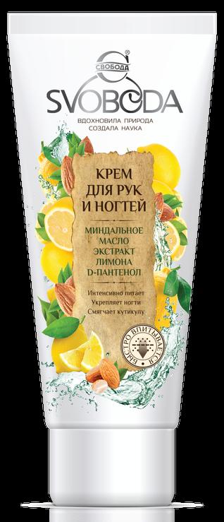 """Крем для рук и ногтей """"SVOBODA"""" с миндальным маслом, экстрактом лимона и D-пантенолом, 80мг"""