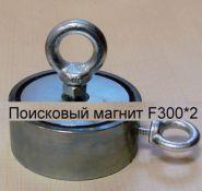 Поисковый магнит 2х300 кг