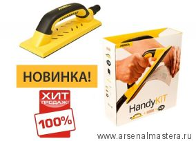"Комплект ручного блока ""Handy"" MIRKA KIT01HANDY"