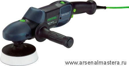 Ротационная полировальная машинка Festool SHINEX RAP 150-21 FE 570811